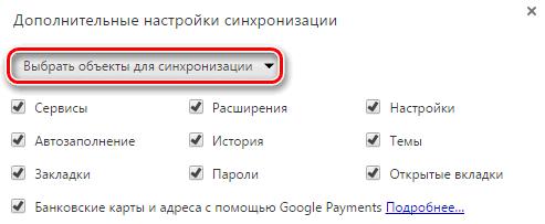 Настройка дополнительных параметров синхронизации браузера Google Chrome