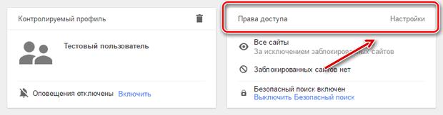 Переход к настройкам контроля пользователя Google Chrome