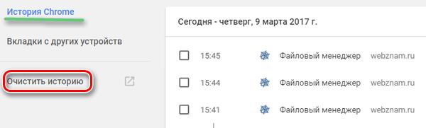 Переход к странице использования браузера Google Chrome