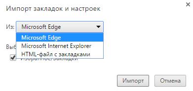 Стандартное окно импорта закладок в браузер Google Chrome