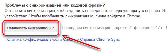 Кнопка прекращения синхронизации данных браузера Google Chrome