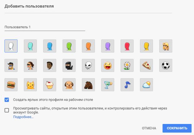 Добавить имени и аватара пользователя Google Chrome
