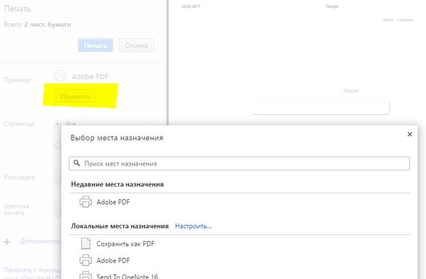 Диалоговое окно печати документов из браузера Google Chrome
