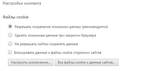 Управление файлами cookie в google chrome
