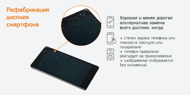 Рефабрикация дисплея смартфона – альтернатива замене всего дисплея