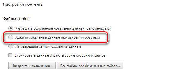 Удаление локальных данных пользователя при закрытии браузера Google Chrome