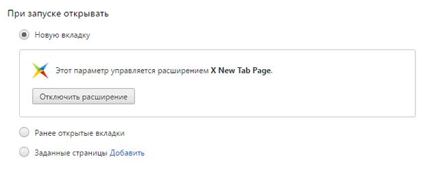 Настройки стартовой страницы браузера Google Chrome