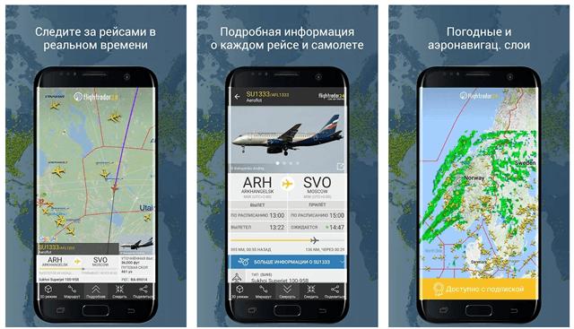 Приложение Flightradar24 – отслеживание полетов