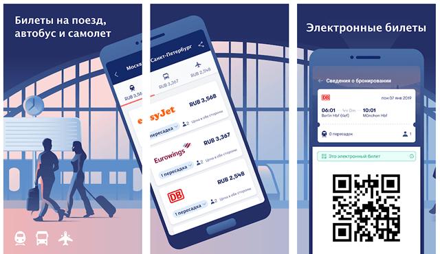 Приложение GoEuro – билеты на поезд, автобус и самолет по Европе