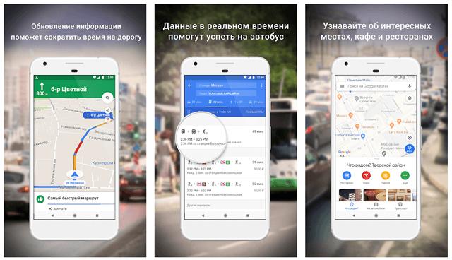 Google карты – стандартное приложение навигации в Android