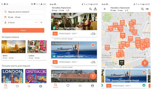Hostelworld – приложение для поиска доступных хостелов по всему миру