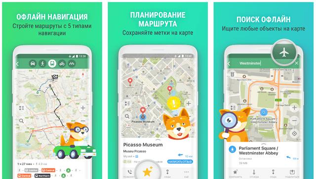 Приложение MAPS.ME – навигация в автономном режиме