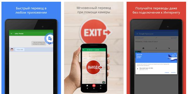 Переводчик Google для общения на любом языке