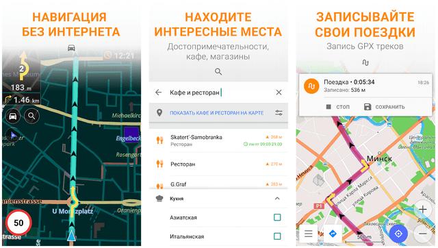 Приложение OsmAnd для навигации и путешествий