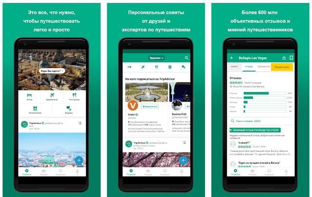 Tripadvisor – это сайт и приложение о путешествиях объединяющие людей