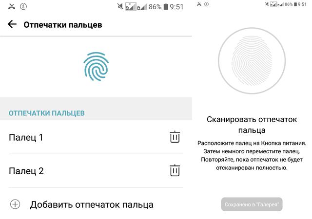Сканировать отпечаток пальца для защиты смартфона