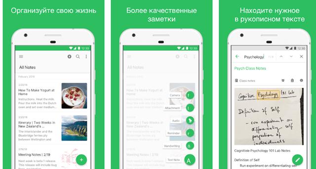 Заметки Evernote на мобильном устройстве