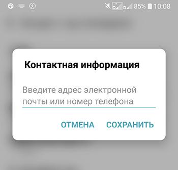 Добавление контактной информации на экран блокировки смартфона