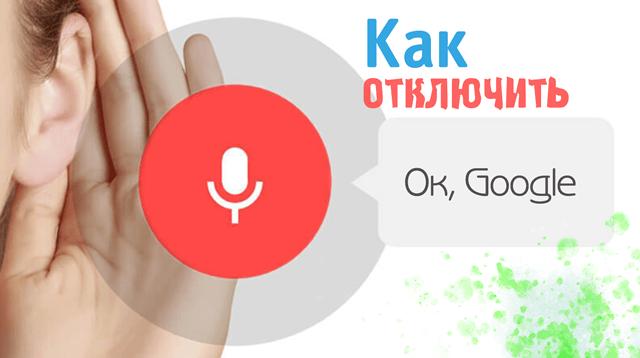 https://webznam.ru/images/agl5/ok_google_otlyuchim.png