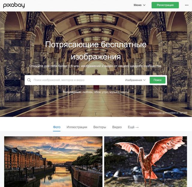 Потрясающие бесплатные изображения на Pixabay