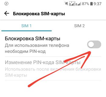 Включение функции блокировки sim-карты по пин-коду