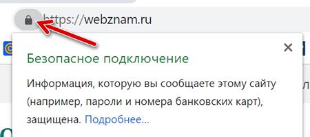 Значок защищенного сайта в браузере Chrome
