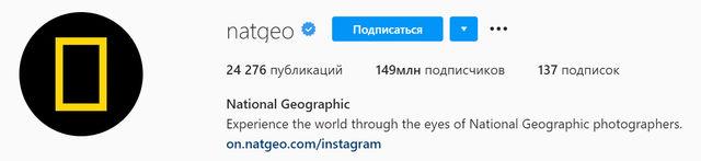Биография National Geographic в профиле Instagram