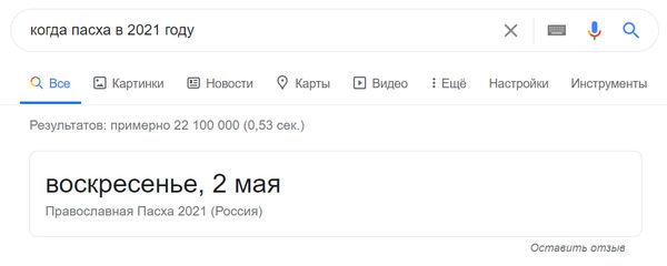 Быстрый ответ в поиске Google