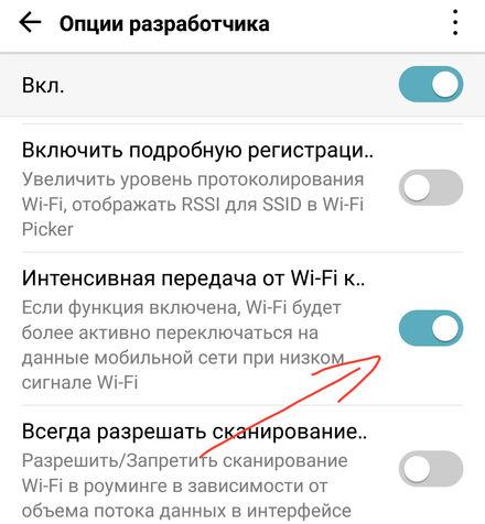 Активация функции интенсивного сигнала Wi-Fi на Android