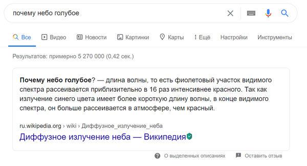 Пример избранного фрагмента в поиске Google