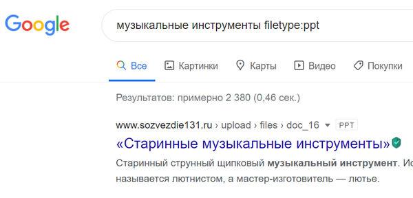 Поиск презентаций с помощью Google