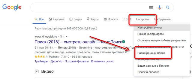 Переход к расширенному поиску в Google