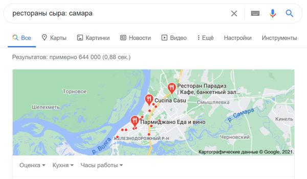 Пример географически ограниченного поиска в Google