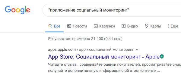 Пример точного запроса для поиска в Google