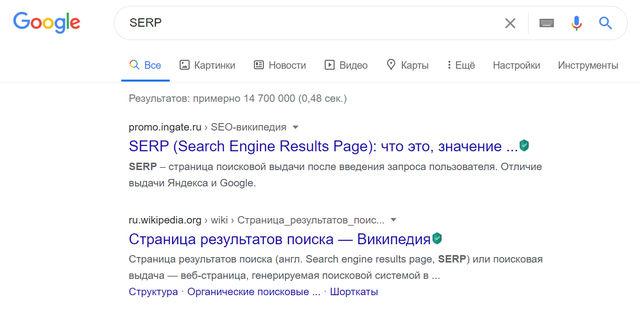 Пример поисковой выдачи в Google
