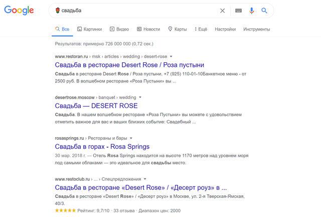 Использование эмодзи розы в поиске Google