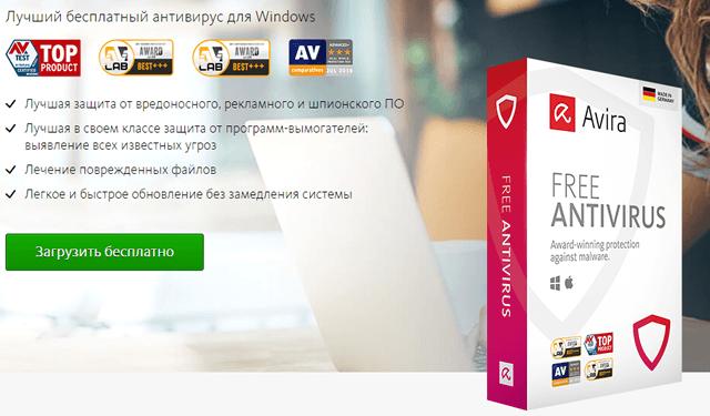 Avira Free Antivirus 2018 – одна из трёх самых популярных бесплатных антивирусных программ