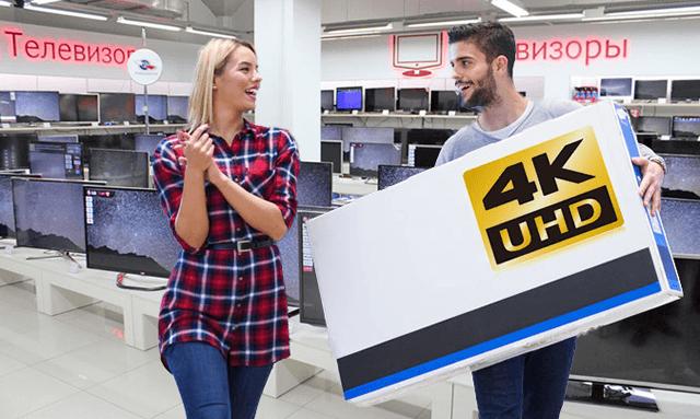 Покупка телевизора 4K UHD – решение умного покупателя