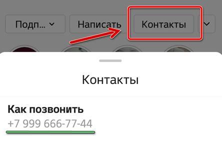 Получение номера телефона через контактны Instagram