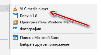 Откроем файл формата MKV с помощью VLC плеера