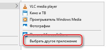 Выберем другое приложения для воспроизведения файлов формата MKV