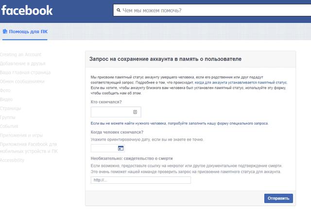 Страница отправки запроса Facebook на сохранение аккаунта в память о пользователе