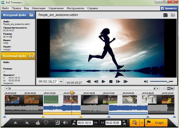 Интерфейс приложения SolveigMM AVI Trimmer+ для редактирования видео