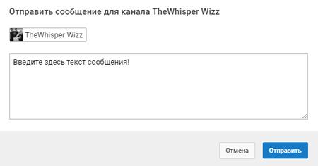 Форма для отправки личного сообщения пользователю YouTube
