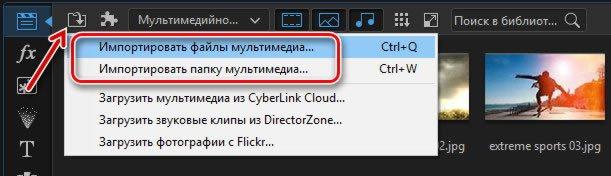 Команды импорта файлов в PowerDirector