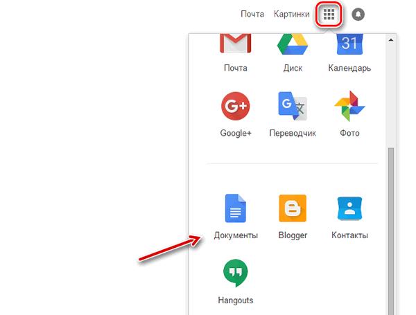 Запуск сервиса Google Документы