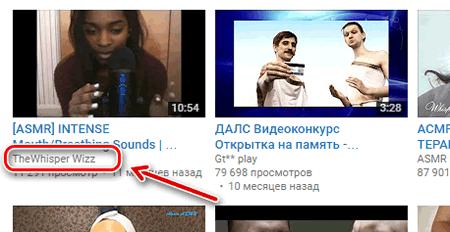 Переход на страницу канала YouTube