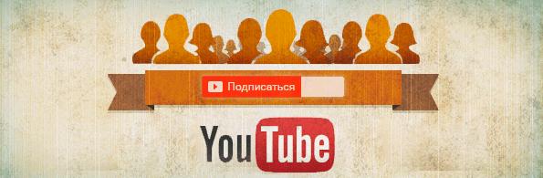 Формирование аудитории видео канала на YouTube