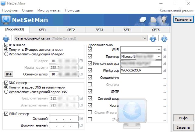 Получение сетевой информации о компьютере с помощью NetSetMan