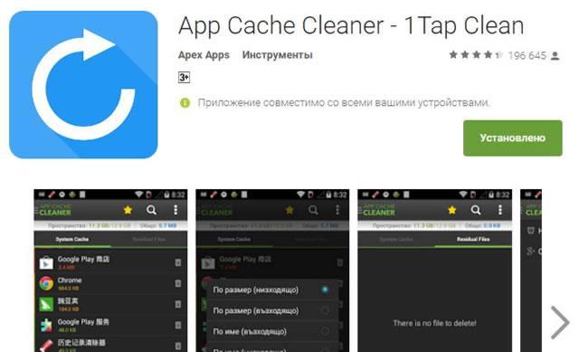 Страница установки приложения для очистки кэш-памяти Android